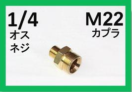 M22カプラ オス(1/4オスネジ) B社製