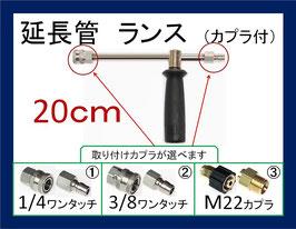 ストレートランス 20センチ カプラー・ハンドル付 ステンレス製 高圧洗浄機用