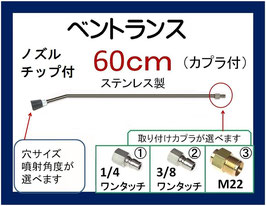 ベントランス 60センチ ノズルチップ カプラ付 高圧洗浄機用