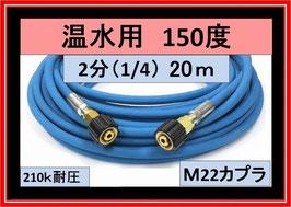 温水用高圧ホース  20メートル 2分 A社製両端メスM22カプラ付