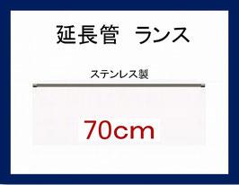 ストレートランス 70センチ