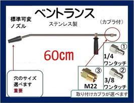 ベントランス 60センチ 標準可変ノズル ハンドル カプラ付 高圧洗浄機用