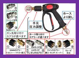 カプラ付高圧洗浄機用ガン(手元圧力調整・スイベル付)