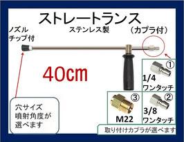 ストレートランス 40センチ ノズルチップ ハンドル カプラ付 高圧洗浄機用