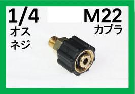 M22カプラー メス(1/4オスネジ) A社製