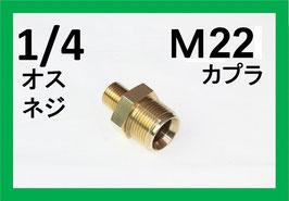 M22カプラー オス(1/4オスネジ) A社製