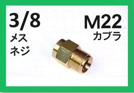 M22カプラー オス(3/8メスネジ) A社製