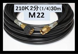 高圧ホース 業務用 30メートル 2分 A社製M22カプラ付