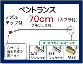 ベントランス 70センチ ノズルチップ カプラ付 高圧洗浄機用