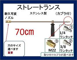 ストレートランス 70センチ 耐久可変ノズル ハンドル カプラ付 高圧洗浄機用