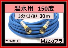 温水用高圧ホース  30メートル 3分 A社製M22両端メスカプラー付