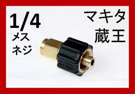 クイックカプラー メス(1/4めすねじ)A社製