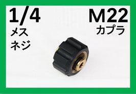M22カプラー メス(1/4メスネジ) B社製