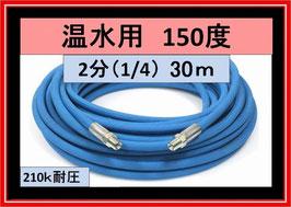 温水用高圧ホース 業務用 30メートル 2分(1/4)