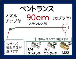 ベントランス 90センチ ノズルチップ カプラ付 高圧洗浄機用