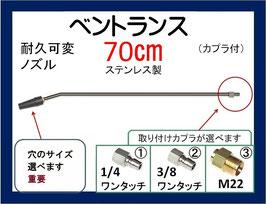 ベントランス 70センチ 標準可変ノズル カプラ付 高圧洗浄機用