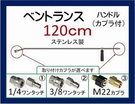 ベントランス 120センチ カプラー・ハンドル付 ステンレス製 高圧洗浄機用