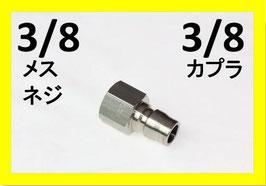 ワンタッチカプラー 3/8オス(3/8めすねじ)