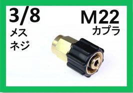 M22カプラー メス(3/8メスネジ) A社製