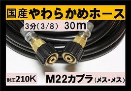 高圧ホース やわらかめ 30メートル 3分 A社製M22カプラー両端メス付