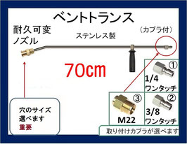 ベントランス 70センチ 耐久可変ノズル ハンドル カプラ付 高圧洗浄機用7
