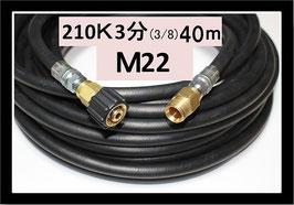 高圧ホース 業務用 40メートル 3分 A社製M22カプラ付