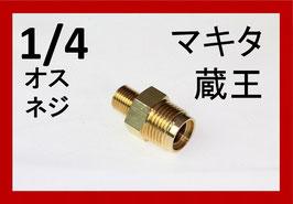 クイックカプラー オス(1/4おすねじ)A社製