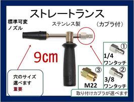 ストレートランス 9センチ 標準可変ノズル ハンドル カプラ付 高圧洗浄機用