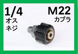 M22カプラー メス(1/4オスネジ) B社製