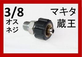 クイックカプラー メス(3/8おすねじ)B社製
