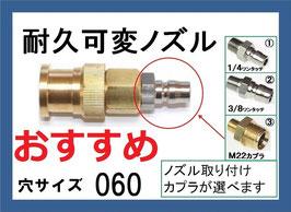 耐久可変FAノズル カプラ付 060