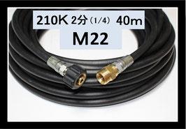 高圧ホース 業務用 40メートル 2分 B社製M22カプラ付