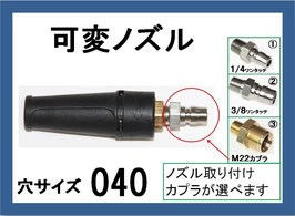FA可変ノズル 040 カプラー付