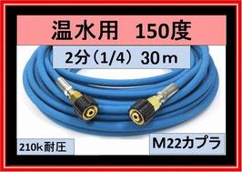 温水用高圧ホース  30メートル 2分 A社製両端メスM22カプラ付