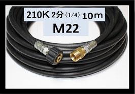 高圧ホース 業務用 10メートル 2分 B社製M22カプラ付