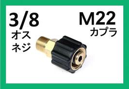 M22カプラー メス(3/8オスネジ) A社製