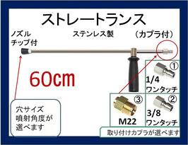 ストレートランス 60センチ ノズルチップ ハンドル カプラ付 高圧洗浄機用
