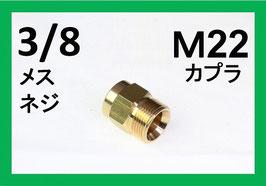 M22カプラー オス(3/8メスネジ) B社製