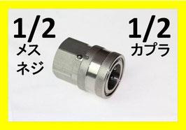 ワンタッチカプラー  1/2メス(1/2めすねじ)