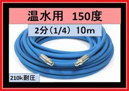温水用高圧ホース 業務用 10メートル 2分(1/4)