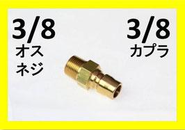 真鍮製ワンタッチカプラー 3/8オス(3/8おすねじ)