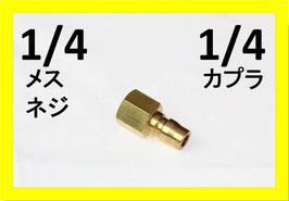 真鍮製ワンタッチカプラ1/4・オス(1/4めすねじ)