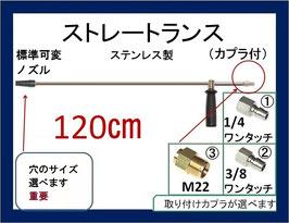 ストレートランス 120センチ 標準可変ノズル ハンドル カプラ付 高圧洗浄機用