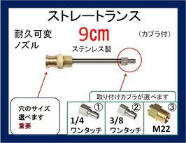 ストレートランス 9センチ 耐久可変ノズル カプラ付 高圧洗浄機用