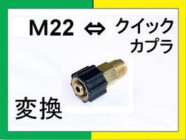 変換カプラー M22(メス)⇔クイックカプラ(オス)