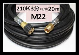 高圧ホース 業務用 20メートル 3分 A社製M22カプラ付