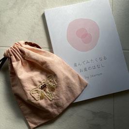 ◽️《子宮巾着セット》産んでみたくなるお産のはなし