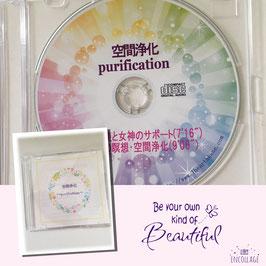 【空間浄化~purification~】スペシャルバージョン!!