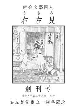 綜合文藝同人誌『右左見』創刊号(2016年冬号)