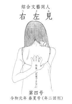 綜合文藝同人誌『右左見』第四号(2019年春夏号)